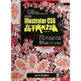 现货正版 中文版 Illustrator CS6高手成长之路 李金蓉 清华大学