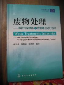 废物处理:综合污染预防与控制最佳可行技术