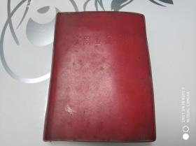 实用五金手册(第二版)