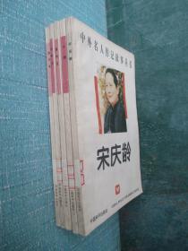 中外名人传记故事丛书 --刘少奇、宋庆龄、朱德、霍秋白、孙中山、5本合售