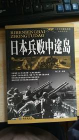 日本兵败中途岛