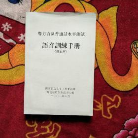粤方言区普通话水平测试 - 语音训练手册(修正本)实物拍照