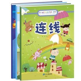 幼儿脑力挑战游戏.连线(3册)