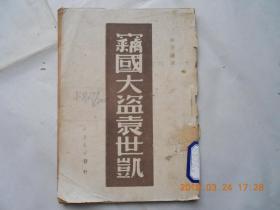 32558《窃国大盗袁世凯》馆藏