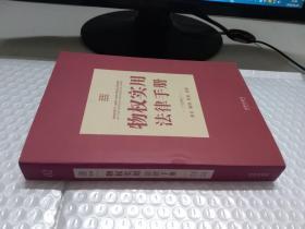 物权实用法律手册