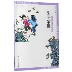 中华国学启蒙经典——朱子家训