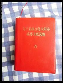 无产阶级文化大革命重要文献选编(64开红塑皮精装,内含四张毛彩照及毛林合影,3张林题1张林报告,1篇林序内容不缺)   九五品,包老保真