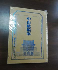 中山陵档案  总理奉安实录  精装 如图未拆封