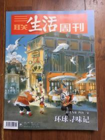 三联生活周刊 2019年第4.、5合刊 总第1023期
