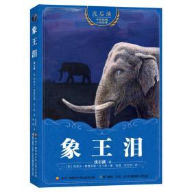 沈石溪中外动物小说世界:象王泪