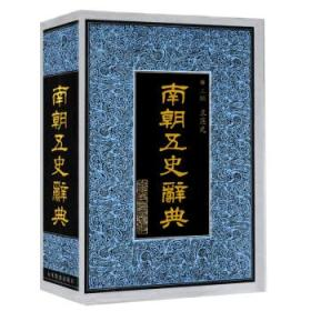 南朝五史辞典(二十五史专书辞典丛书 16开精装  全一册)