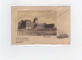 民国 明信片 【满洲国国务院】一张  加盖纪念邮戳