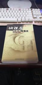 地理学在广东发展史