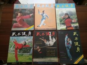 武术健身----1987年【1----6】