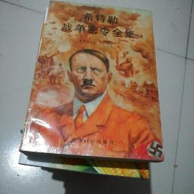 希特勒战争密令全集