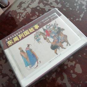 经典连环画阅读丛书:东周列国故事1(套装共4册)