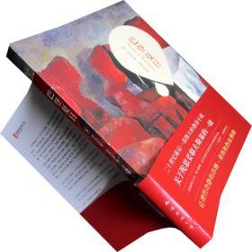 巴登夏日 关于陀思妥耶夫斯基的一切 书籍 正版