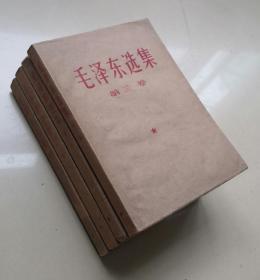 毛泽东选集1—4卷横排白皮本六十年代凹凸字书衣