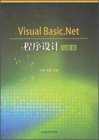 Visual Basic.NET程序设计习题集