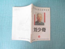 中外名人传记故事丛书 --刘少奇