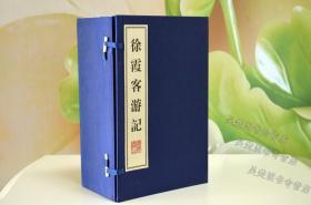 徐霞客遊记广陵书社线装书手工宣纸线装古籍