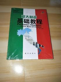 意大利语基础教程