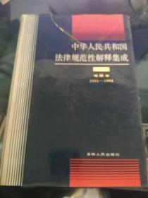 中华人民共和国法律规范性解释集成,增补本1991-1992