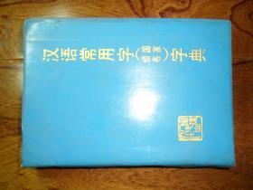 汉语常用字(国家颁布)字典