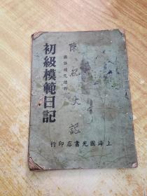 民国国语补充读物:初级模范日记(上海国光书店)(只有46页)