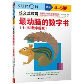 公文式教育:最动脑的数字书(1-150数字游戏)(4-5岁)