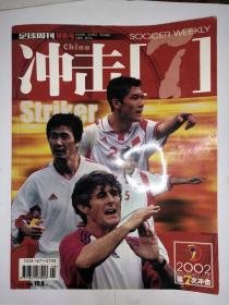 足球周刊 特别号 冲击7