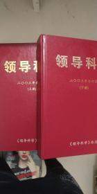 领导科学 2003年合订版【上下册