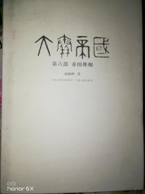 大秦帝国:第一部 黑色裂变上卷J