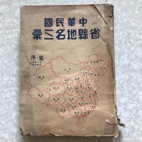 中华民国省县地名三汇