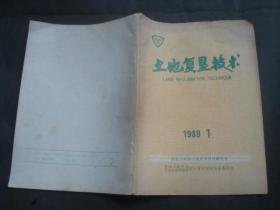 创刊号:土地复垦技术 1989 1,详情请看图片。