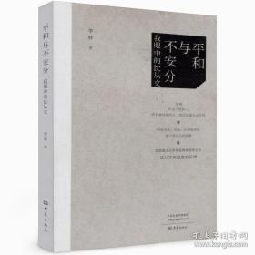 《平和与不安分——我眼中的沈从文》平装,作者李辉签名钤印,限量300册