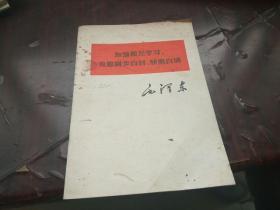 毛泽东 加强相互学习,克服故步自封、骄傲自满