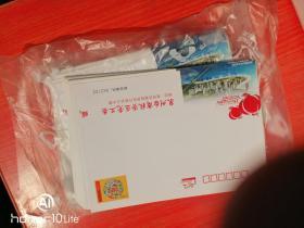 2.4元 邮资封(2013泉州台商投资区党工委)