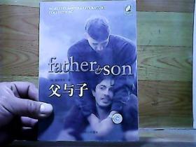 父与子,附赠原著电影光盘【全新未开封】