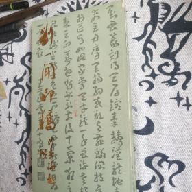 刘一闻印稿(1990年1版1印)