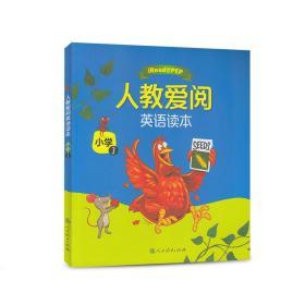 人教爱阅英语读本小学3(英语分级读物(支持免费APP朗读)四年级上适用)