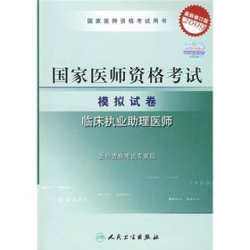 国家医师资格考试  模拟试卷:最新修订版2009[ 临床执业助理医师]