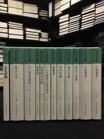 【毛边本】古刻新韵六辑  (软精装 影印本 全10种12册 随书另赠:主题笔记本一册, 主题藏书票一份  原盒装)