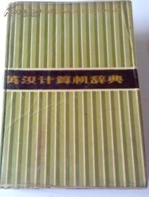 英汉计算机辞典【32开精装巨厚册1209页】1984年1版1印江浙沪皖满50元包邮