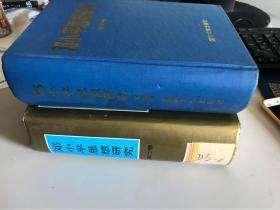 邓小平思想研究 第二册 第三册(2册合售)