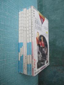 爱国主义教育丛书 8本合售