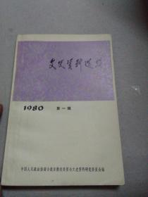 文史资料选辑笫一辑