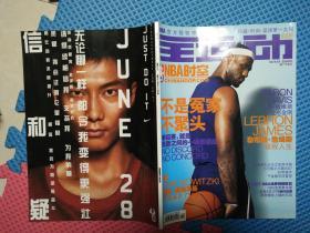 全运动 NBA时空【2007年6月】