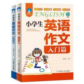 小学生英语作文(入门篇+典范篇)套装共2册