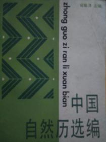 中国自然历选编